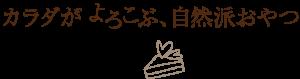 ナナハコはカラダがよろこぶ、自然派おやつです。