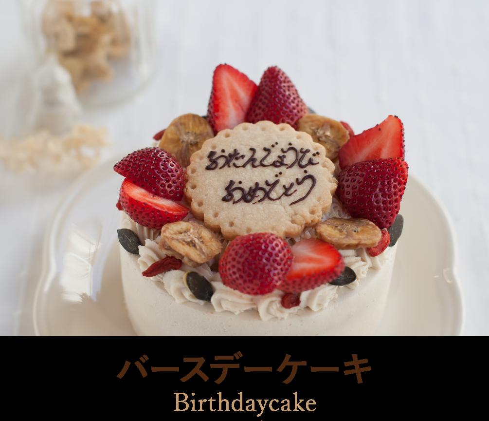ナナハコお誕生日ケーキ・バースデーケーキ