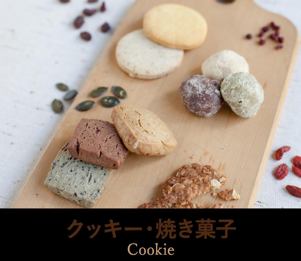 ナナハコクッキー・焼き菓子