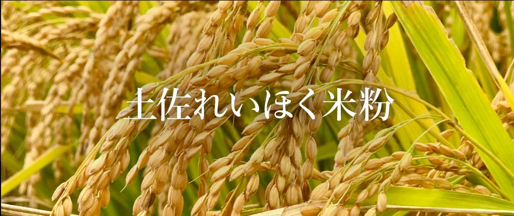 土佐ほくれい米粉