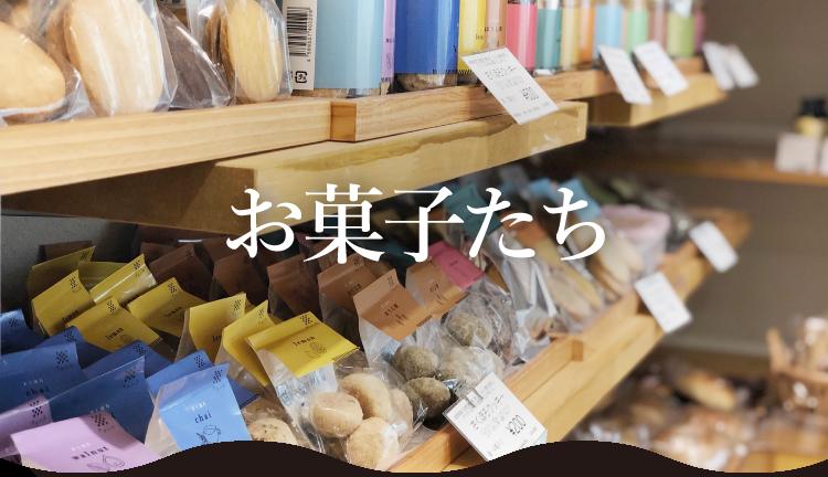ナナハコのお菓子たち