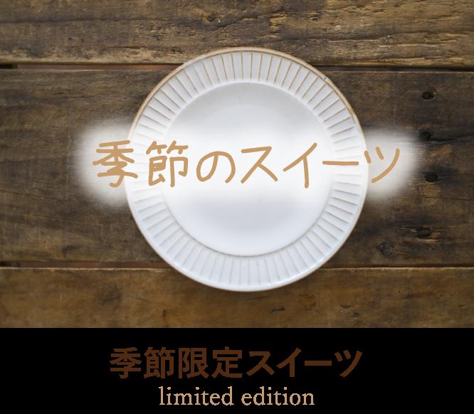 ナナハコ季節のお菓子