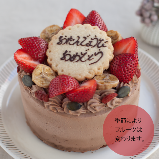 ナナハコお誕生日ケーキ